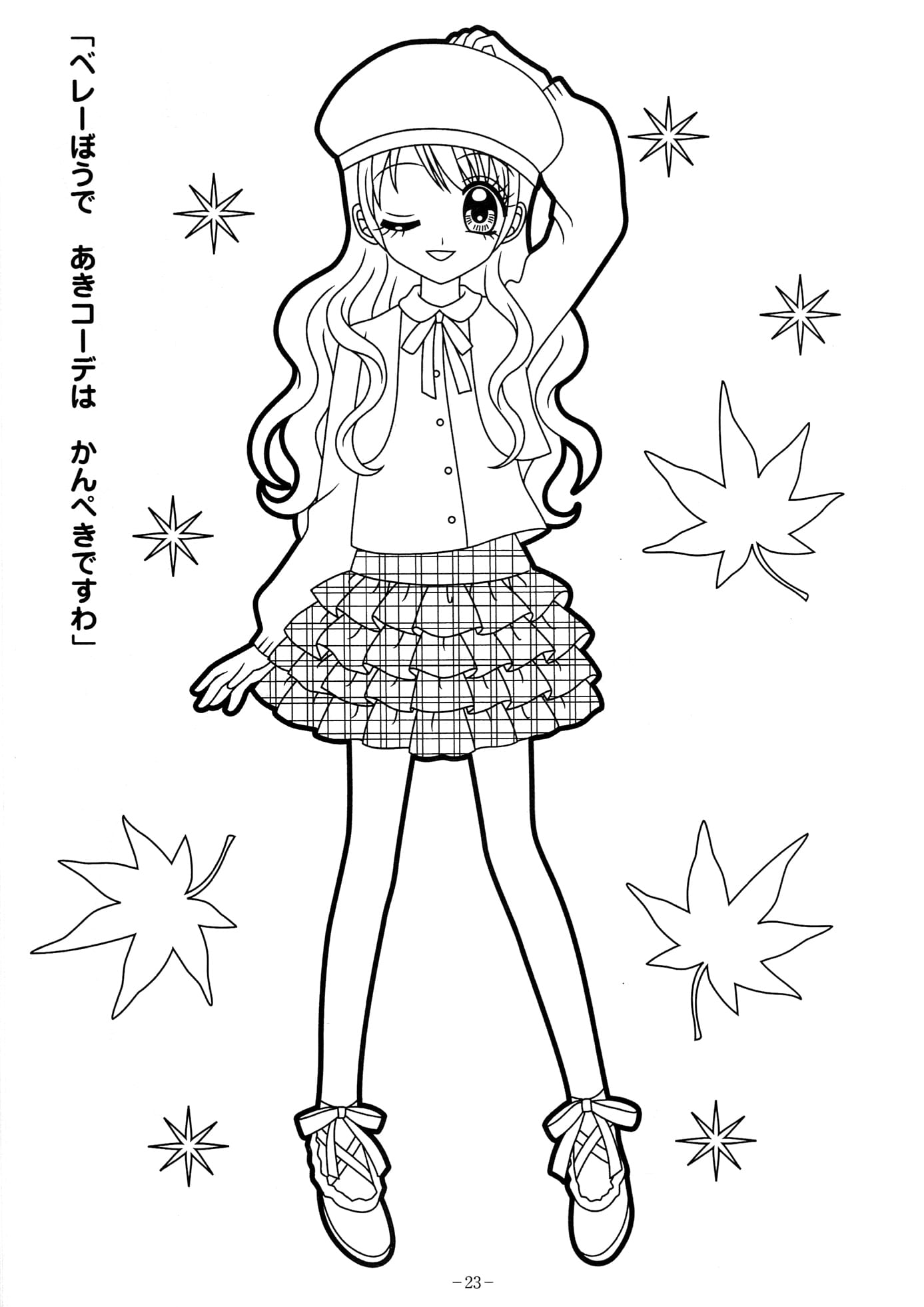 Cute Coloring Pages To Print For Girls 4690 866 1024