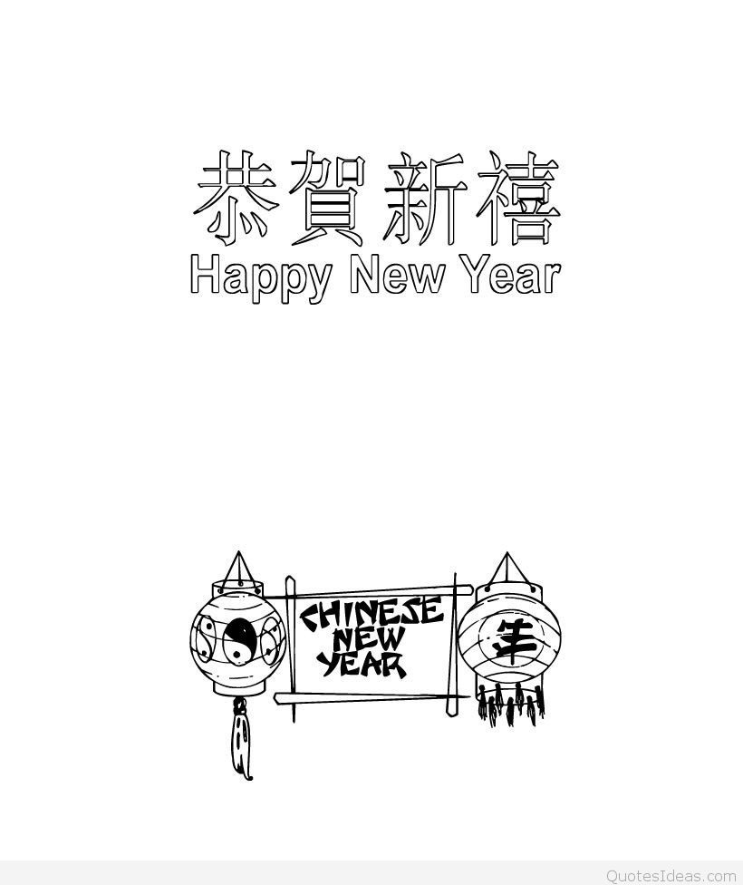 2019 Thanksgiving Chinese New Year Coloring Pages 25 Best Happy